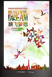梦想起飞创意海报