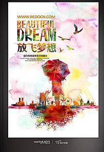 外国创意梦想宣传海报