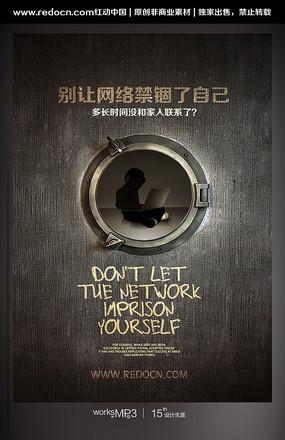 公益海报 简约创意阅读海报  简约水彩慈善无界公益海报设计psd 吸烟