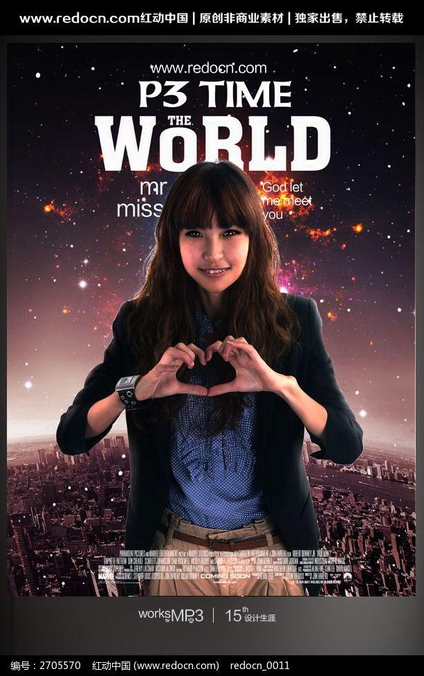 舞者世界宣传海报图片