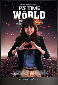 舞者世界宣传海报