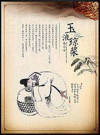 中国风酒文化海报