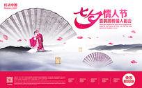中国风七夕节背景