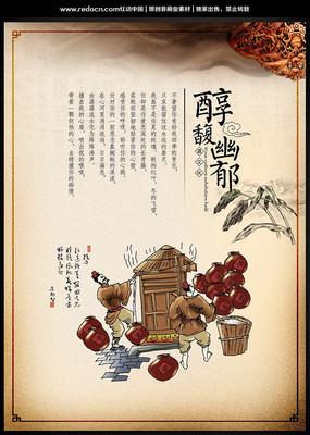 中国酒文化宣传海报