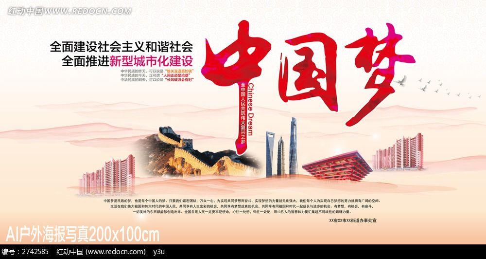 中国梦户外宣传展板_企业/学校/党建展板图片素材