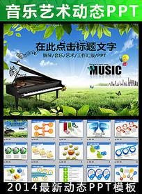 钢琴音乐艺术学校培训PPT
