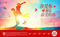 国外情人节创意促销海报