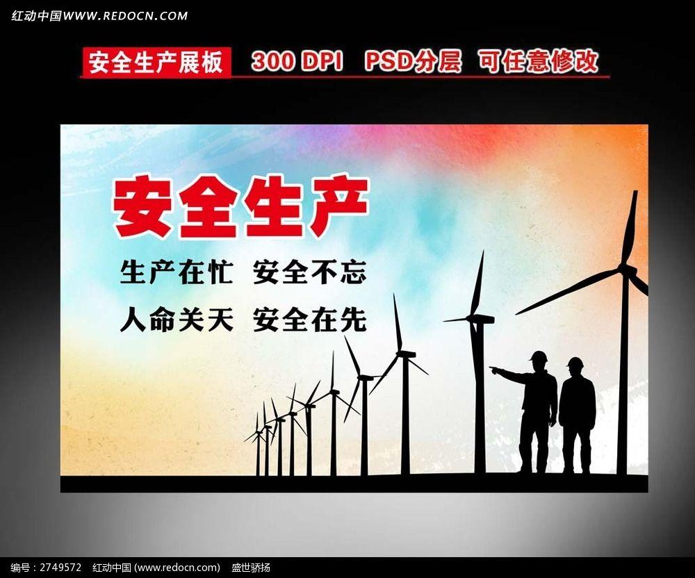 环保电力安全宣传展板图片图片