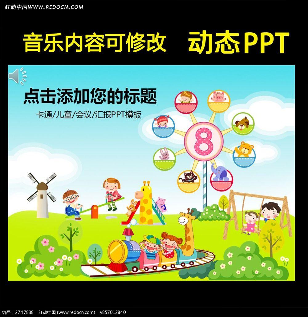 教育培训课件机构PPT做中学的教学方式图片