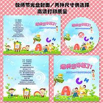 可爱教师节光盘dvd封面 PSD