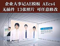 企业事件照片回顾AE模板含音乐