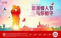 水彩风七夕节活动海报
