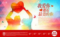 我爱你七夕节海报