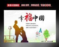 幸福中国公益展板