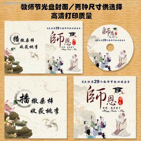中国风教师节光盘dvd封面 PSD
