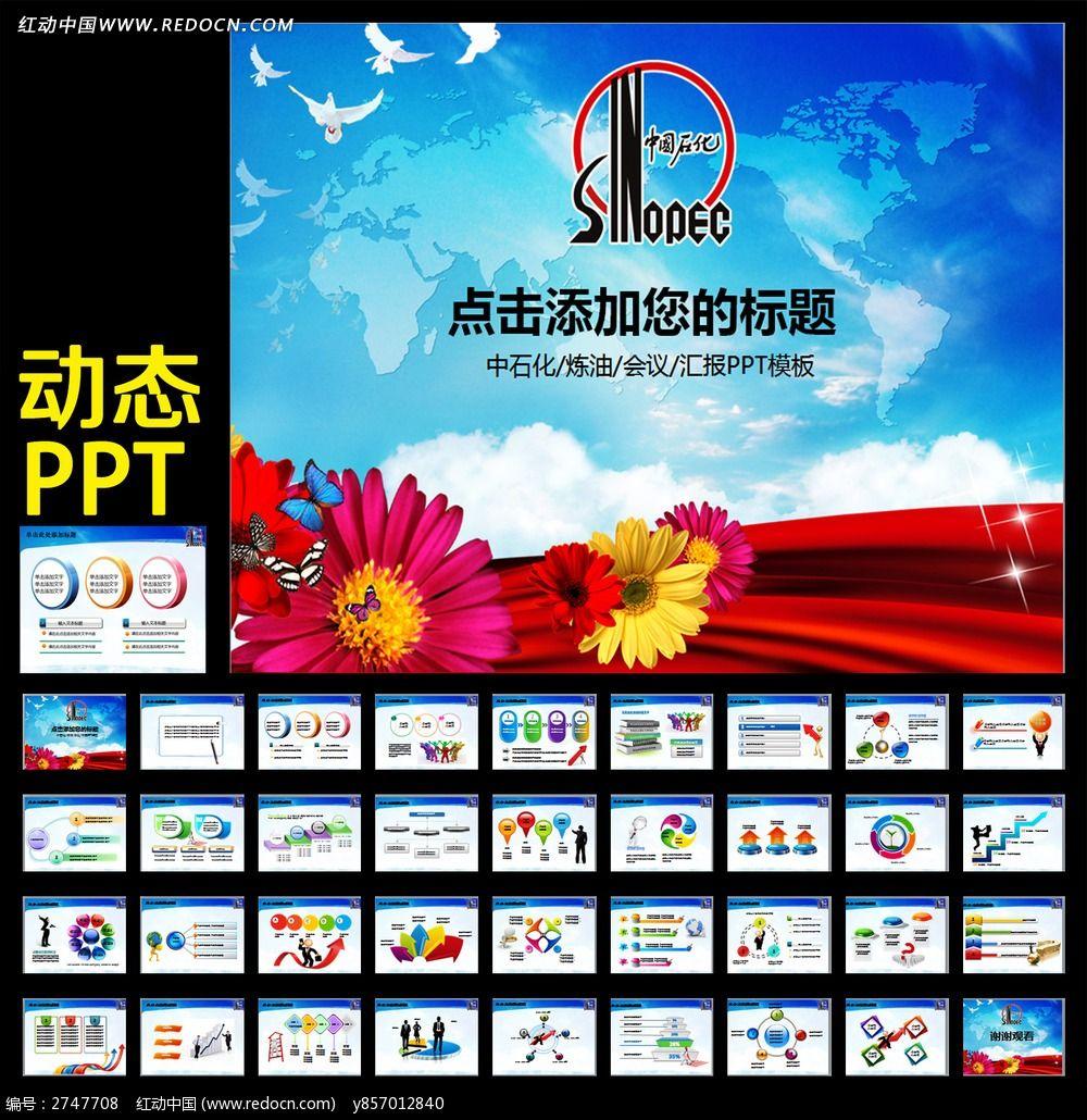 中国石化会议汇报PPT