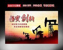 中国石油展板设计