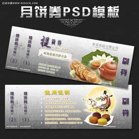 中秋节月饼券设计