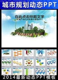 城市绿色环保低碳节能减排动态PPT