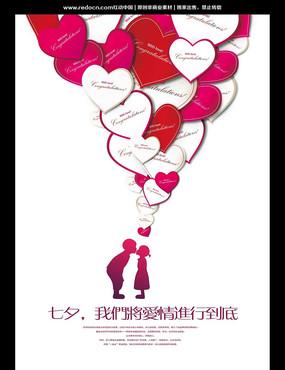 七夕情人节卡通手绘海报 炫彩七夕情人节海报 创意时尚七夕情人节浪漫
