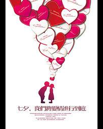 创意七夕情人节促销海报