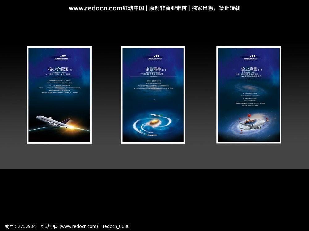 航空公司企业文化宣传展板图片