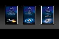 航空公司企业文化宣传展板