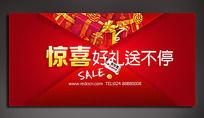 节日促销淘宝banner