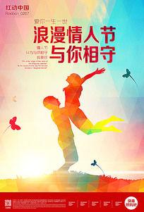 快乐情人节海报设计