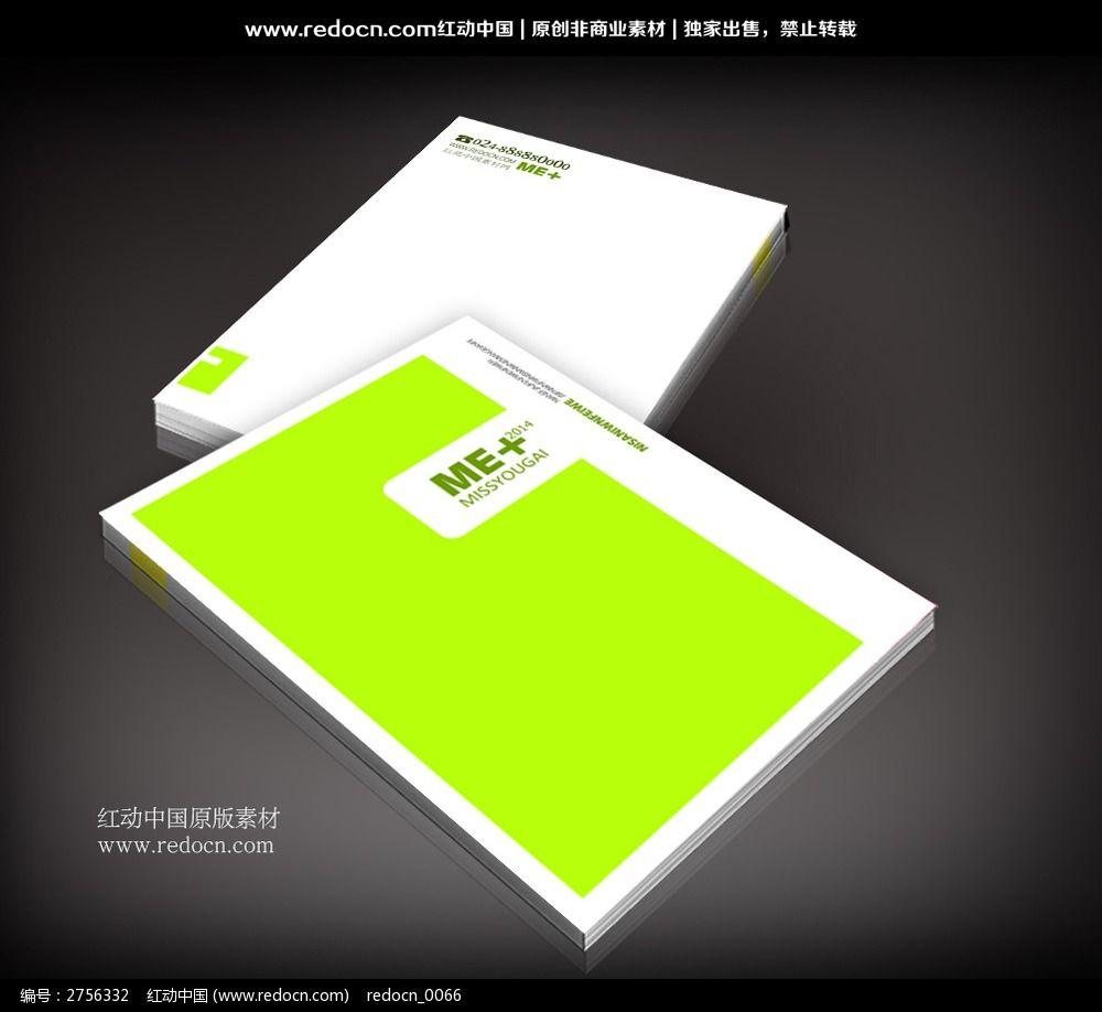 绿色笔记本封面设计