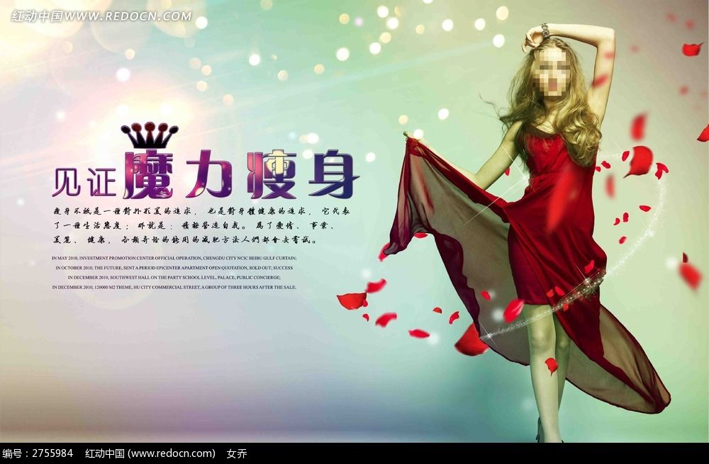 原创设计稿 海报设计/宣传单/广告牌 海报设计 美容瘦身减肥海报图片