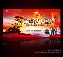 强军梦中国梦八一建军展板