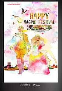 七夕婚恋季宣传海报