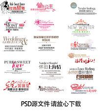 淘宝婚礼文字排版 PSD