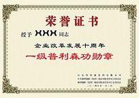 时尚花纹荣誉证书
