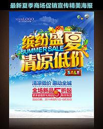 夏日低价促销海报