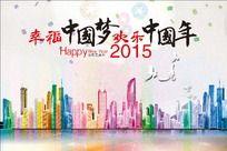 幸福中国梦宣传展板