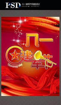 八一建军节宣传海报