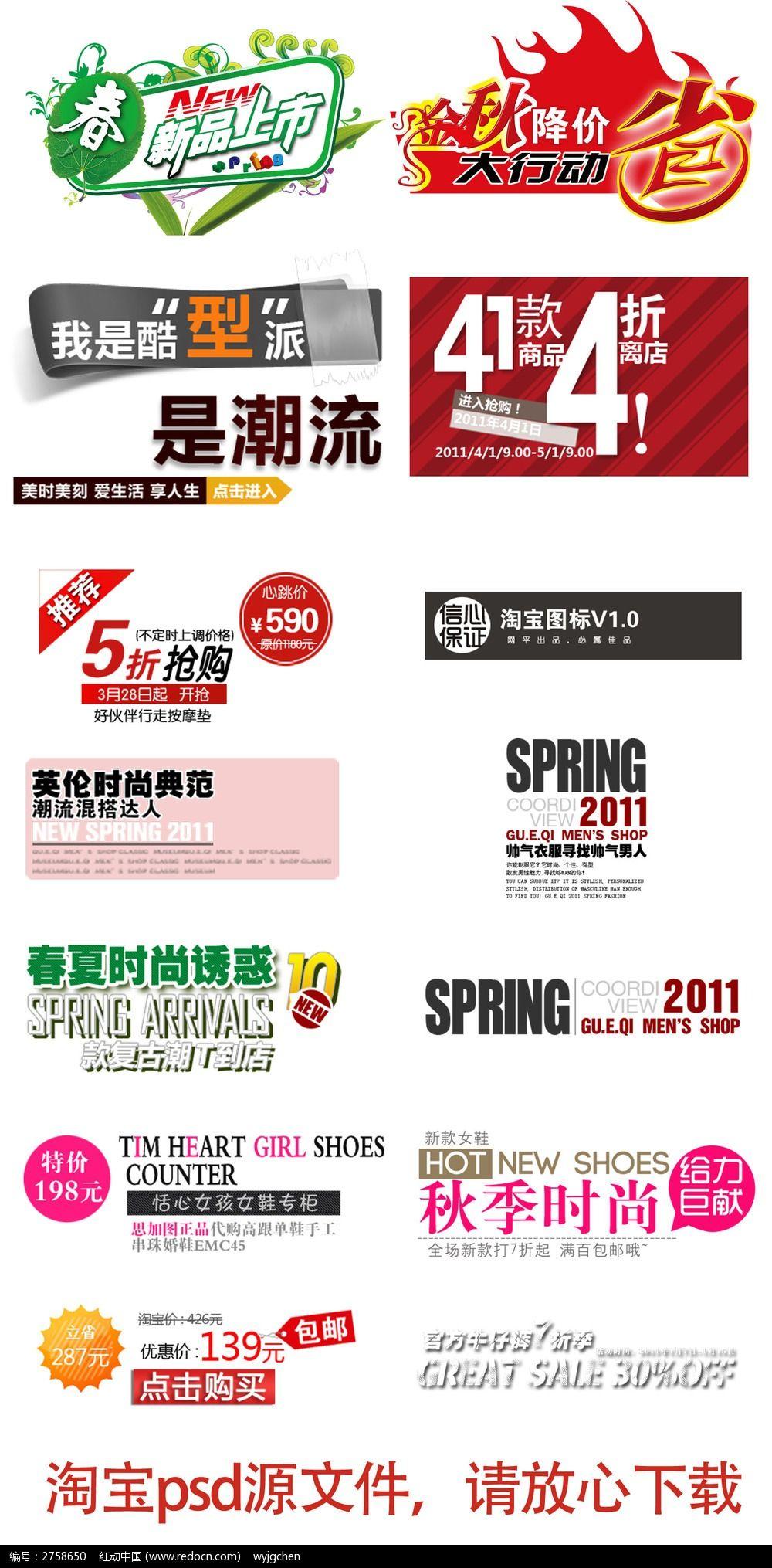 淘宝促销文字设计psd素材下载_淘宝图标|水印设计图片