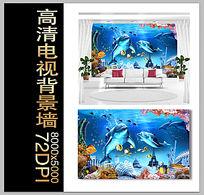 18款 3d海底世界电视背景墙下载