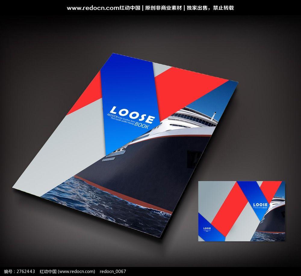 大海航游艺术封面