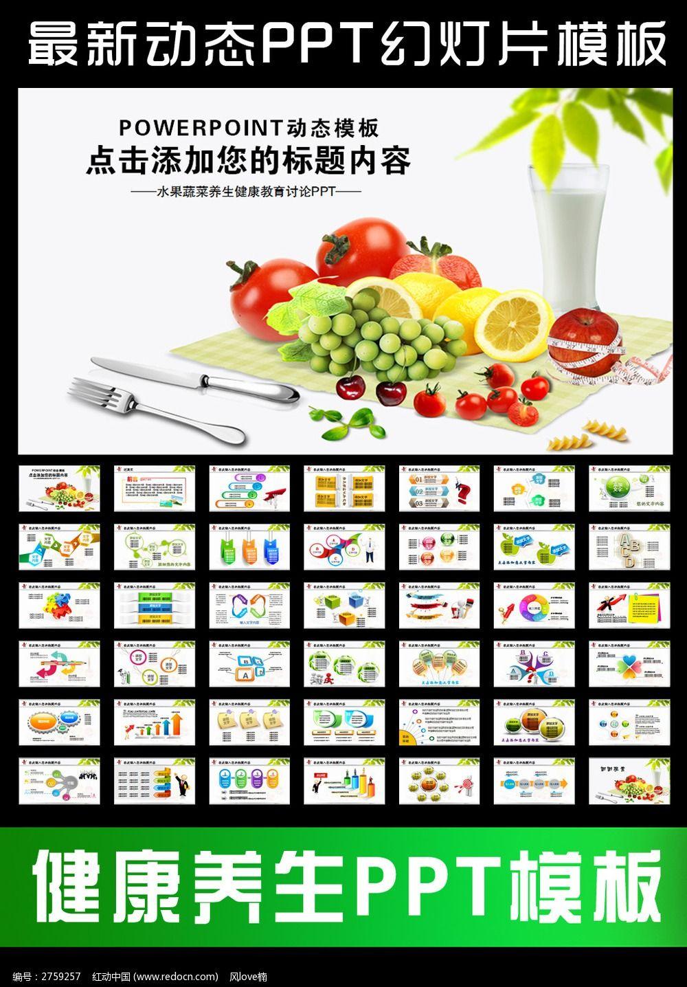 蔬菜幻灯片背景模板
