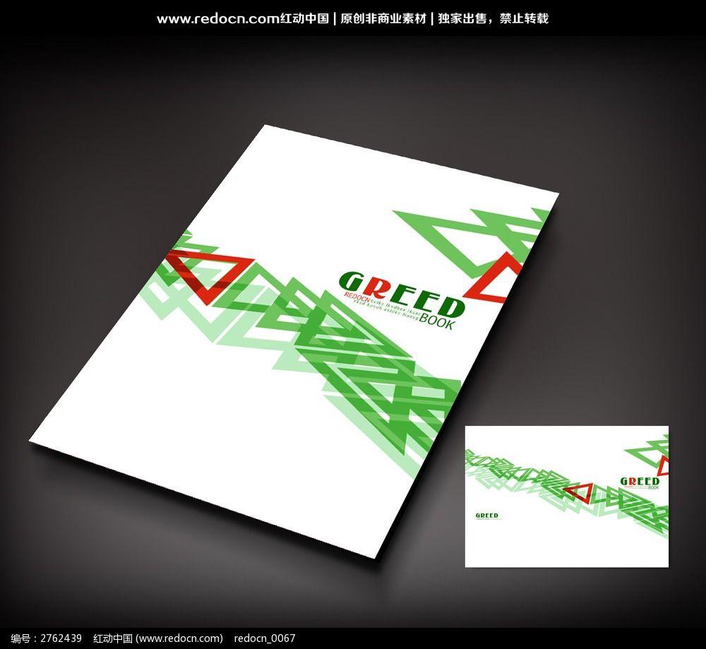 立体三角艺术封面_画册设计/书籍/菜谱图片素材