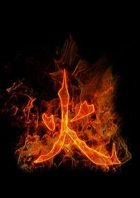 燃烧的火创意字体 PSD