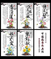 中国风教学名言展板
