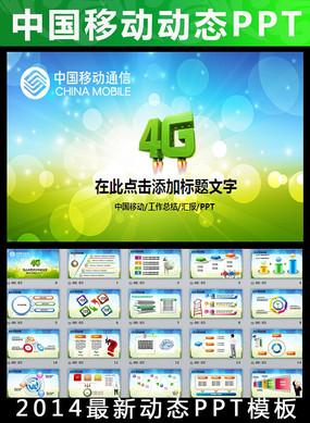 中国移动通信4G网络手机动态PPT