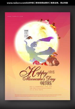 中秋佳节月饼活动海报