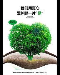 爱心绿色环保创意公益海报