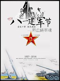 八一建军节周年海报 PSD