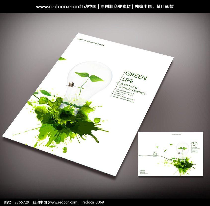 相册封面手绘创意设计